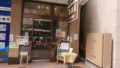 おすすめのコーヒーショップ:珈琲豆のおおつか